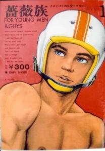 Японский журнал для геев «Клан розы» (Барадзоку)