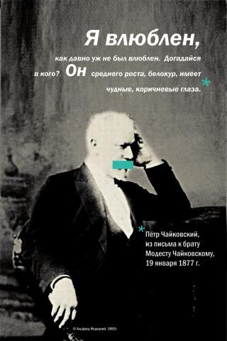 Чайковский о своей любви