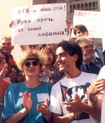 Гей парад 1991