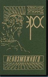 Александр Эткинд, «Эрос невозможного»