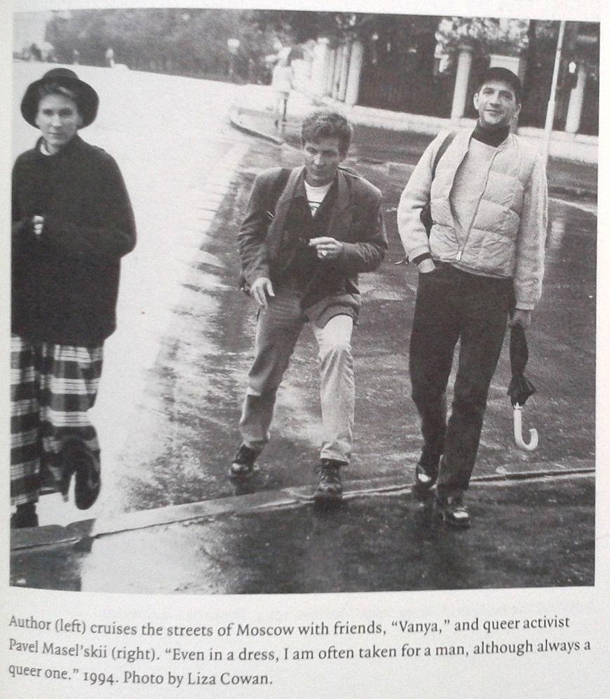 1994 год. Автор (слева) с друзьями.