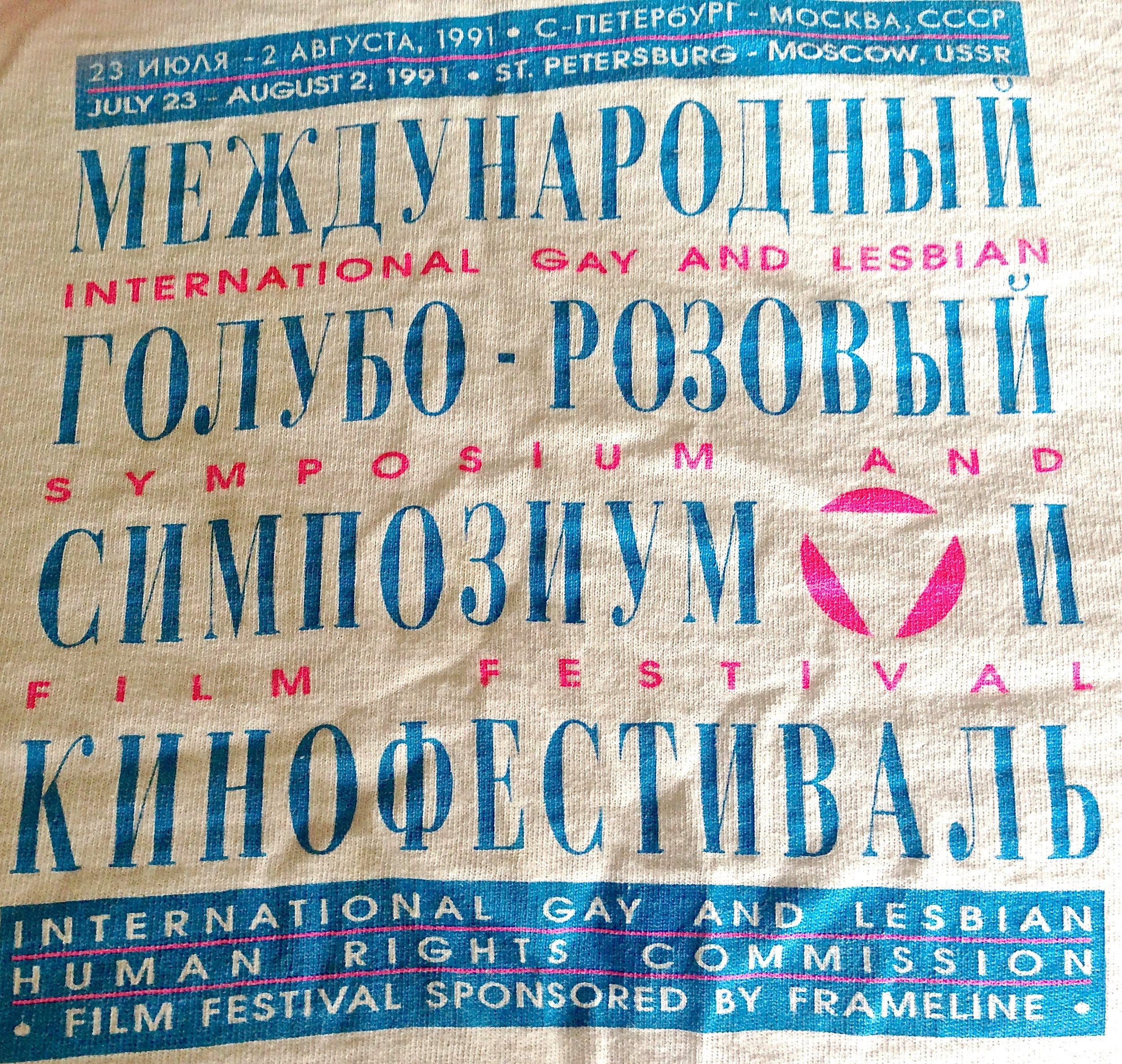 Международный голубо-розовый симпозиум и кинофестиваль