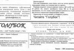 Гей-пресса России в 1990 - 2000-е годы. Обзор.