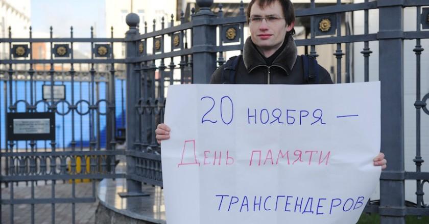 Я.Ситникова в День памяти транс