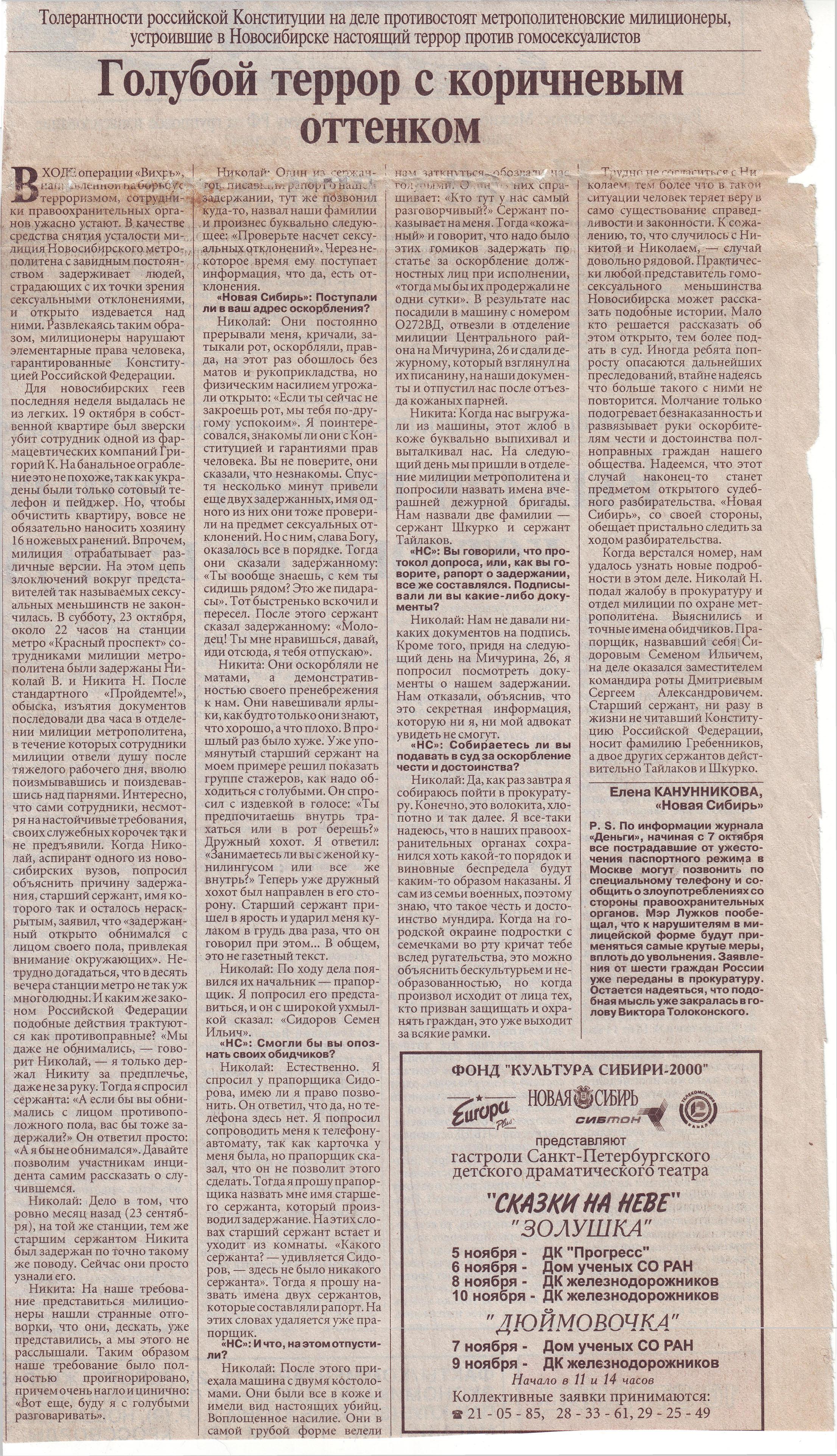 «Голубой террор с коричневым оттенком». Газета «Новая Сибирь», 29 октября 1999 года