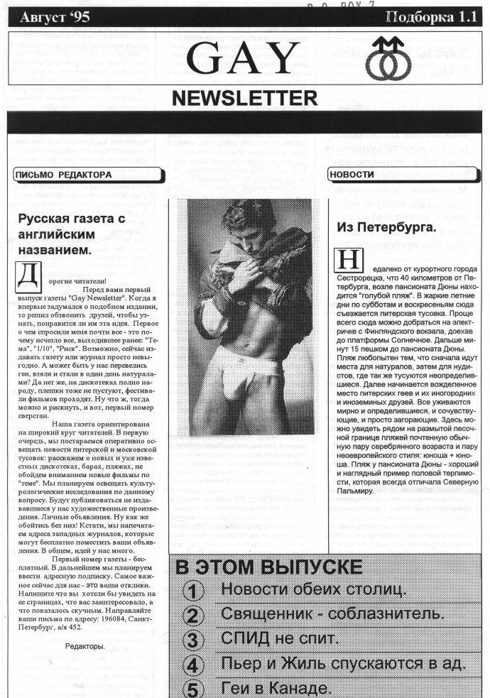 Gazeta is gay