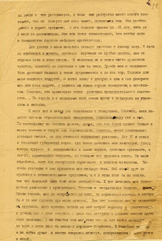 КВИР-культура XX века